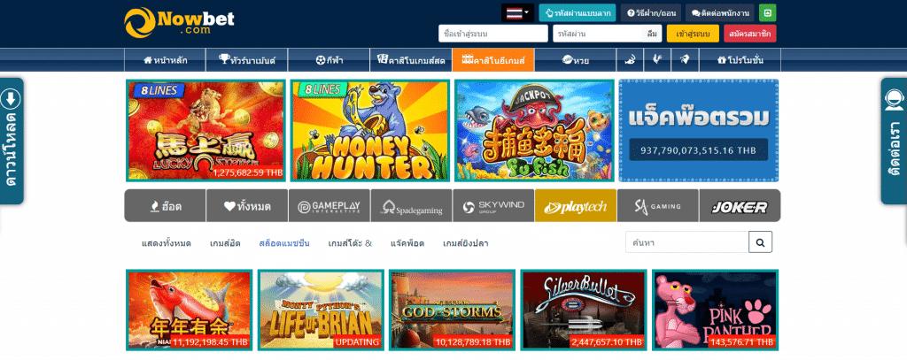 nowbet โป Slot game
