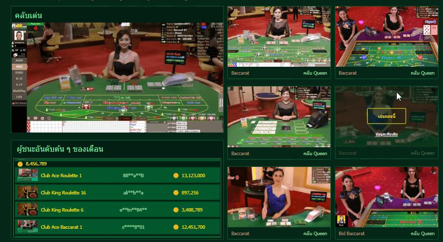 baccarat at Fb88 casino